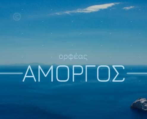 amorgos video cover