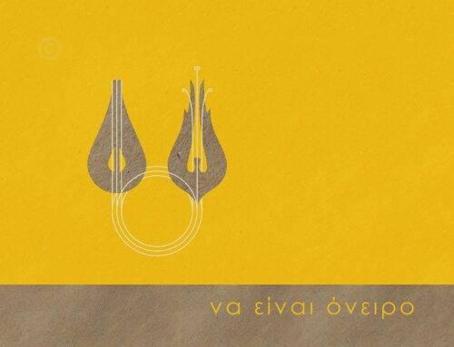 Kythira, the album of a traditional wedding