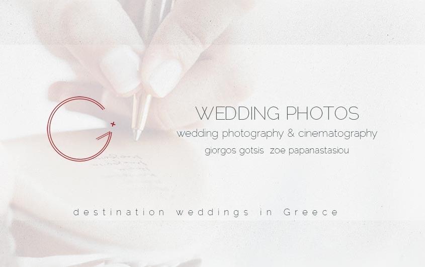 φωτογράφοι γάμου Τρίκαλα | hire a photographer